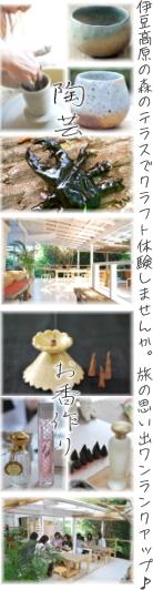 伊豆高原 観光 陶芸 体験