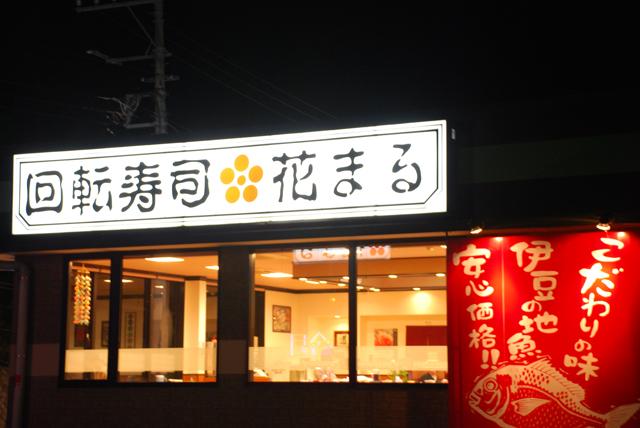 伊豆高原 グルメ 伊豆 回転寿司 花まる