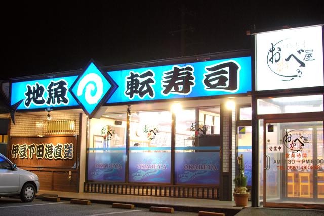 伊豆高原 グルメ 伊豆 寿司 回転寿司 おかべ屋