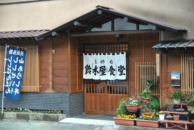 伊豆 グルメ 鈴木屋食堂 いのしし料理