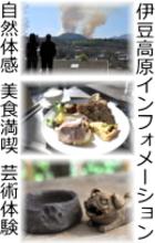 伊豆高原いんふぉめーしょん 伊豆高原 体験 グルメ 観光