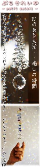 伊豆高原の体験工房 スワロフスキーガラスでサンキャッチャー作り体験